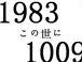 1983年10月9日生まれ