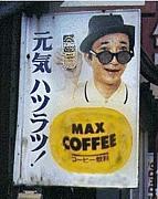 前略マックスコーヒー様