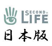 SecondLife日本語版