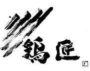 炭火焼き鳥★『鶏匠』★in二俣川