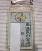 横浜市立東汲沢小学校