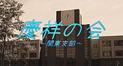 慶祥の会〜関東支部〜