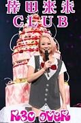 倖田來未CLUB(R30 Over)