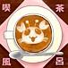 蟹風呂:喫茶交流コミュ