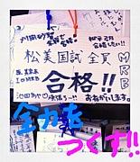 松本理美容専門学校 12期生