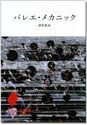 新しき日本現代文学の道と光