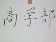 早稲田大学商学部35組