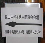 観山中学校4期生同窓会