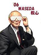 '06早稲田教育心理入学者