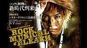 新生 ROCK MUSICAL BLEACH