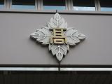 長野県須坂園芸高等学校