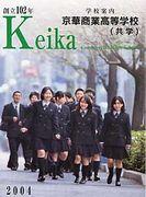 【共学】京華商業高校【簿記】
