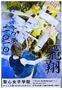 2010年みこころ祭-飛翔-