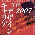 法政キャリアデザイン2007年入学