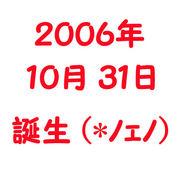 ♪2006年10月31日生♪