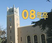 早稲田大学08年卒業生