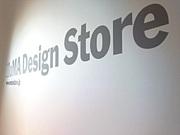 表参道 MoMA Design Store