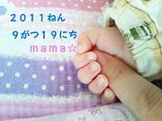 2011ねん9がつ19にち mama☆