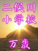二俣川小学校1987年生まれ★