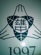 雄勝町(宮城県)