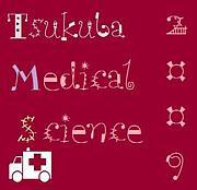 筑波大◆医療科2009