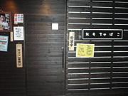 紋別 酒BAR【おもちゃばこ】