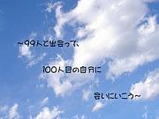 ☆★100人飲み★☆