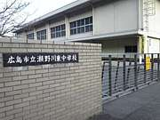広島市立瀬野川東中学校