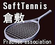 倉敷ソフトテニス! in岡山