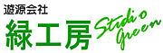 (遊)緑工房