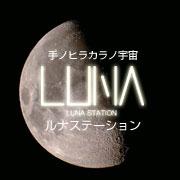 【天体中継】LUNASTATION au公式