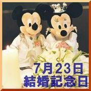 7月23日が結婚記念日