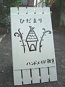 ひだまり〜ハンドメイドのお店〜