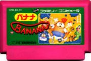 バナナ BANANA