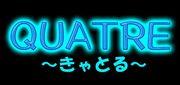 QUATRE 〜きゃとる〜