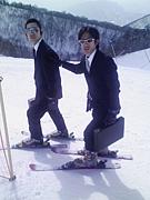 スーツでスキー同好会