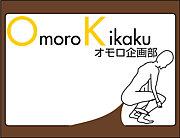 OmoroKikaku -オモロ企画-
