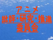 アニメ批評・研究・推進委員会