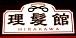 理髪館HIRAKAWA(理髪館平川)