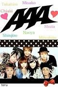 AAA好き好き( ´艸`)