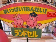 すろきファン倶楽部 〜永久に〜