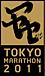 東京マラソン2011つやや応援隊