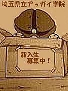 埼玉県立アッガイ学院