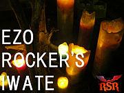 EZO ROCKER'S 岩手