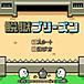 脱獄プリーズン(mixiアプリ)