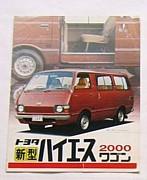 〜H20系 HIACE WAGON&VAN〜