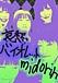 哀愁 violet midorinu