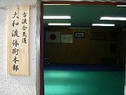四季の森武道塾