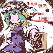 judicium divinum