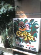 ♥COCO BAR♥